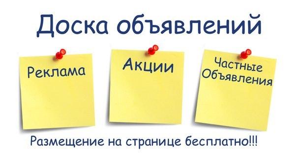 Вы можете добавить бесплатно объявление по Украине